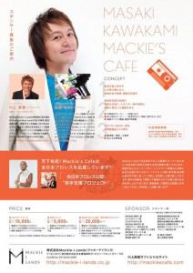 【フライヤー2015】川上真樹のMackie's Cafe
