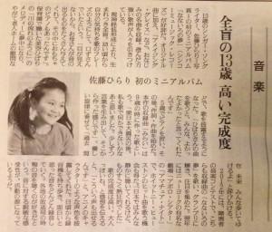 佐藤ひらり 2015年02月05日讀賣新聞 夕刊4面