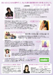 One Voice県央Flyer裏