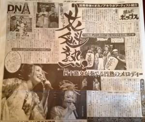 大阪スポーツ 花魁熟2015年6月25日付